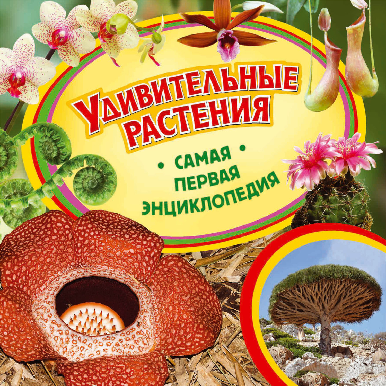 Ирина Травина. Удивительные растения