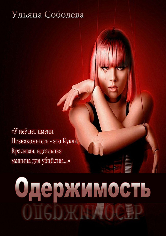 Ульяна соболева, все книги автора: 9 книг скачать в fb2, txt на.
