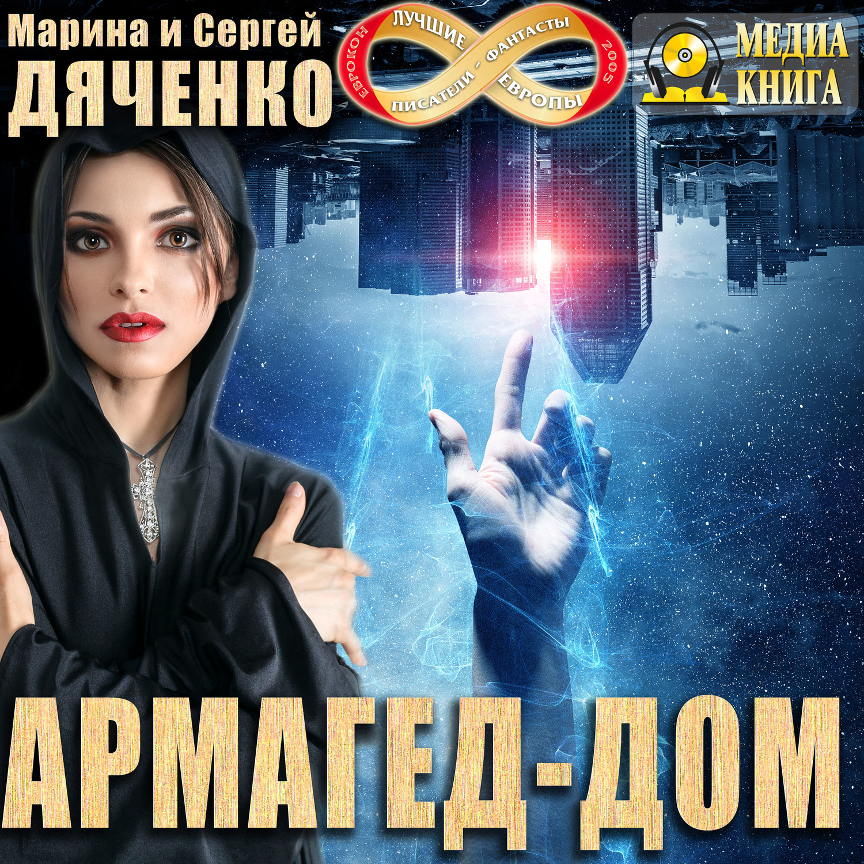 Марина и Сергей Дяченко. Армагед-дом