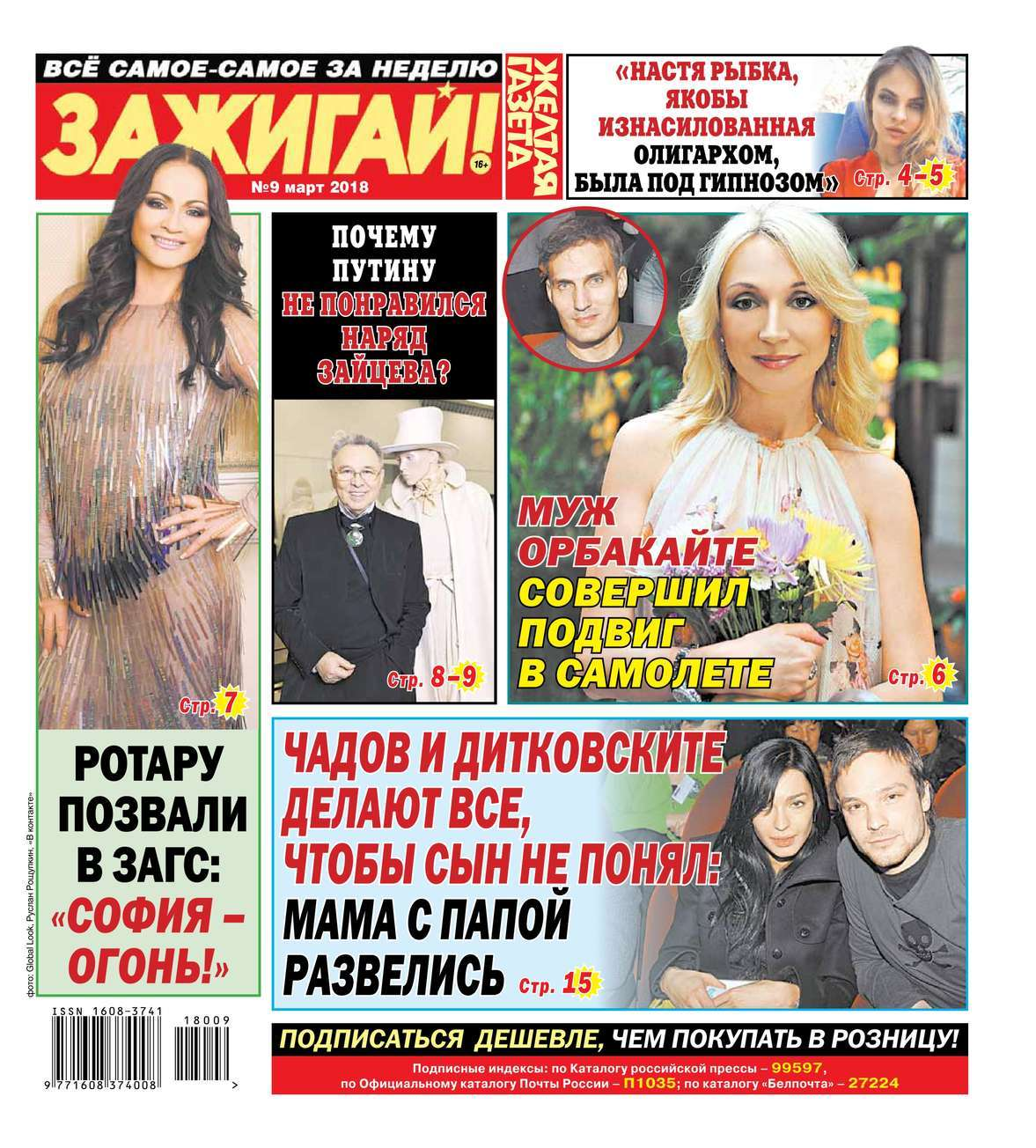 Желтая Газета. Зажигай! 09-2018