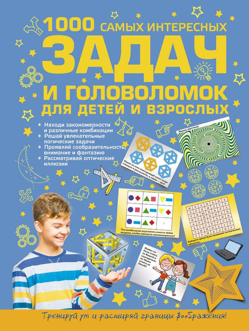 Андрей Ядловский 1000 самых интересных задач и головоломок для детей и взрослых