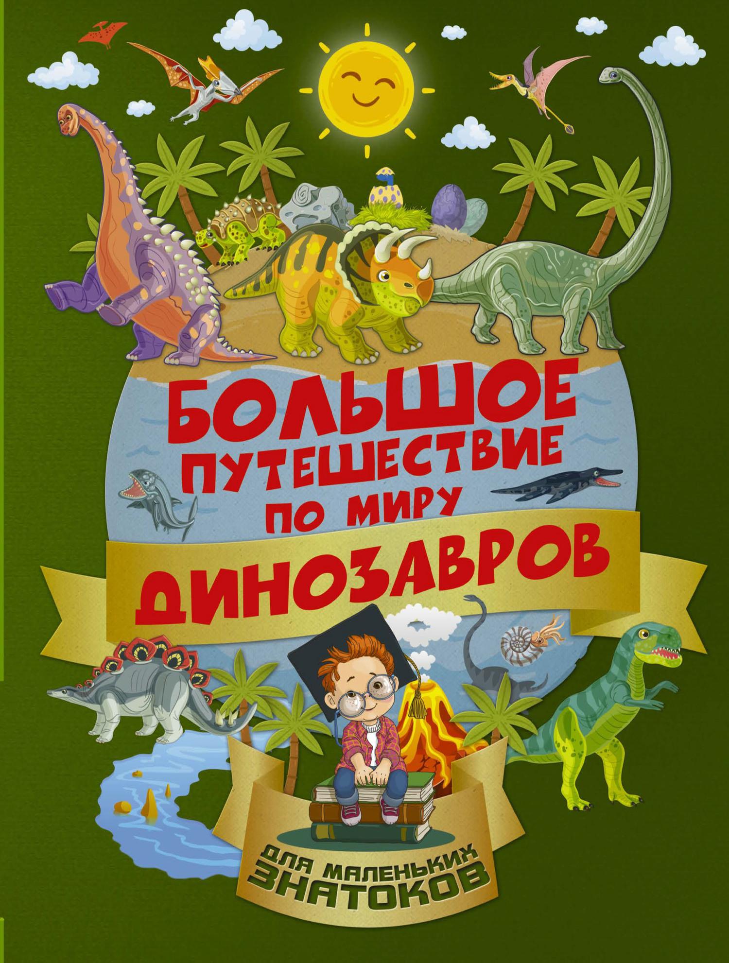 Алеся Третьякова. Большое путешествие по миру динозавров