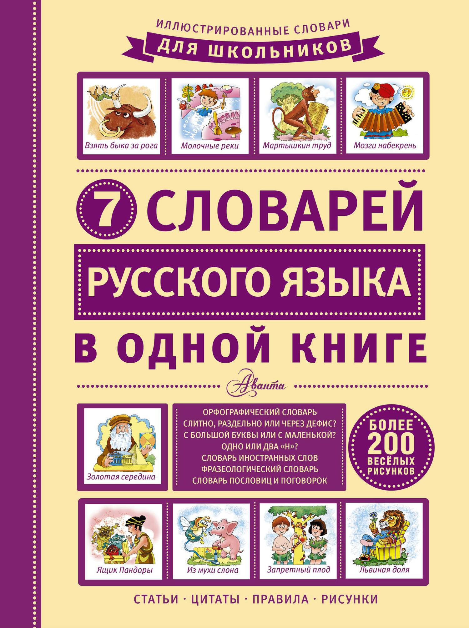 Отсутствует. 7 словарей русского языка в одной книге