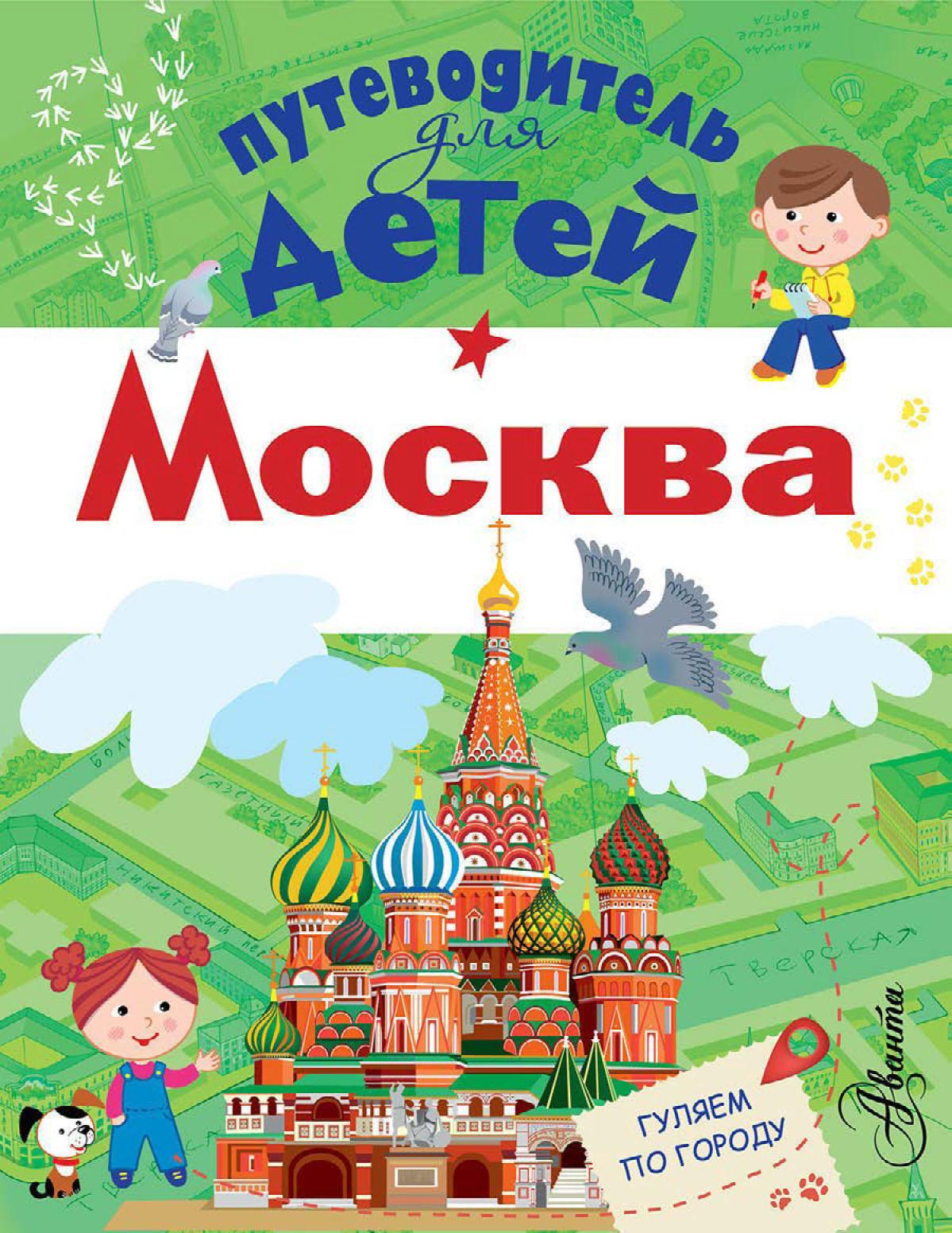 Александра Клюкина Путеводитель для детей. Москва комлев и ковыль