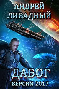 Андрей Ливадный Дабог. Авторская версия 2017 года дабог