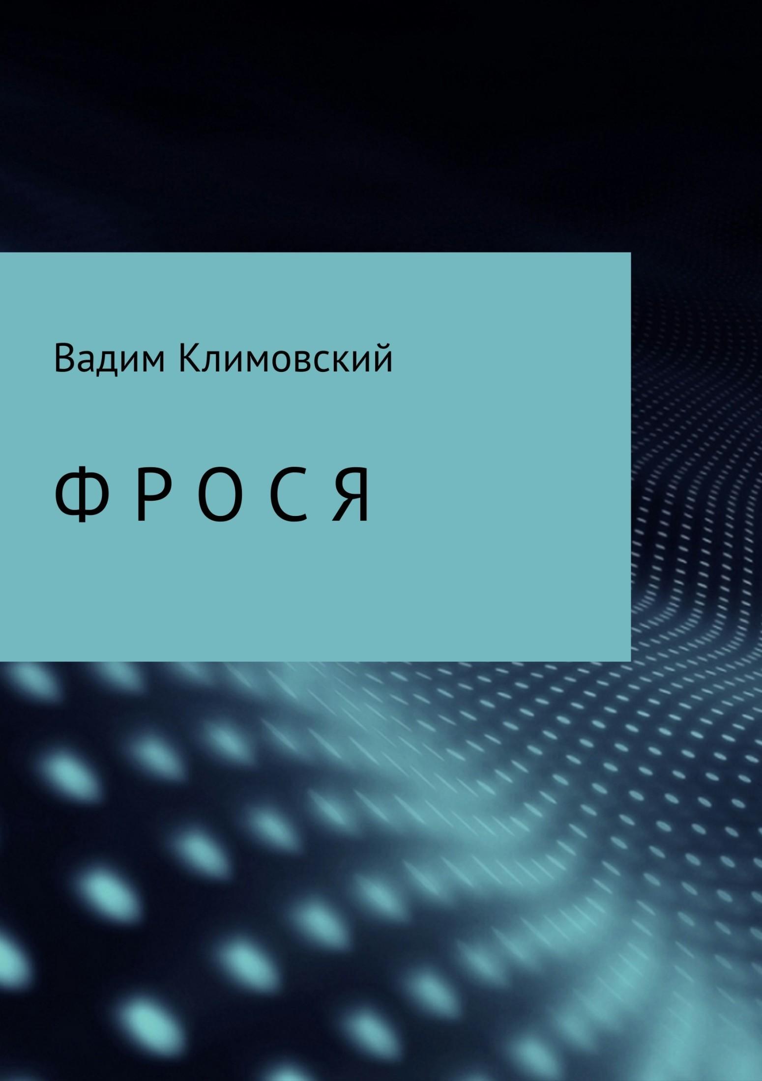 Обложка книги Фрося, автор Вадим Климовский
