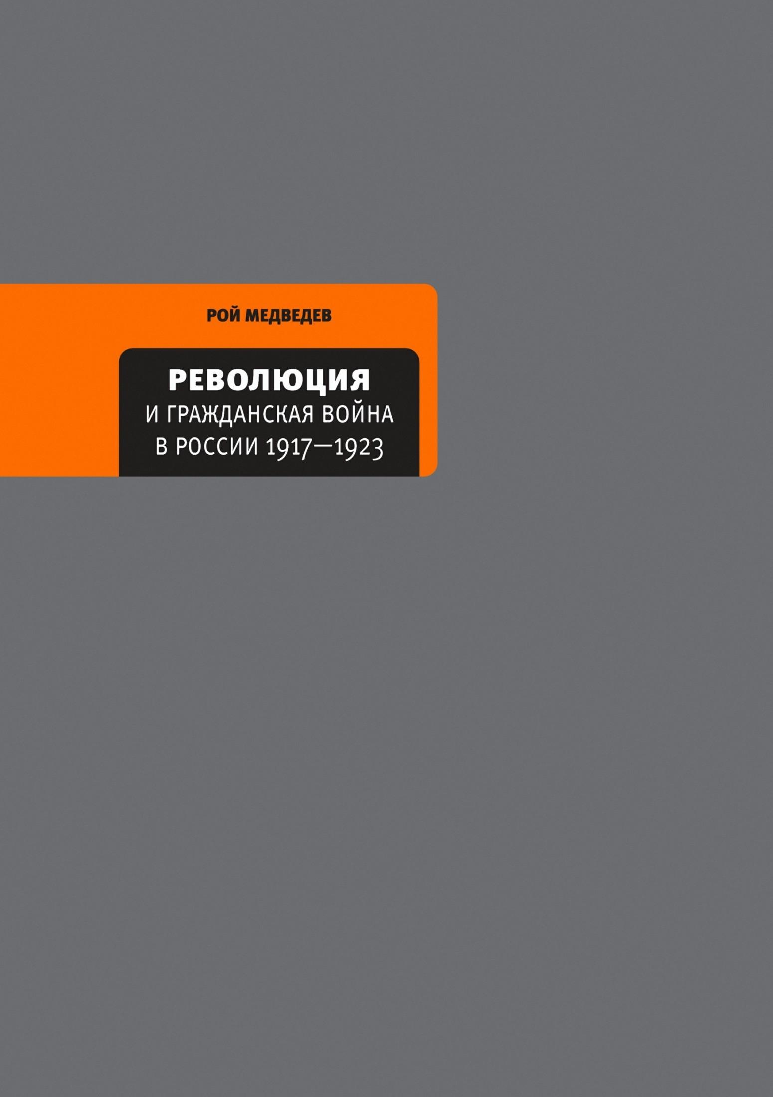 Рой Александрович Медведев Революция и Гражданская война в России 1917—1922 контимирова л сост каталог банкнот россии периода гражданской войны 1917 1922 годов