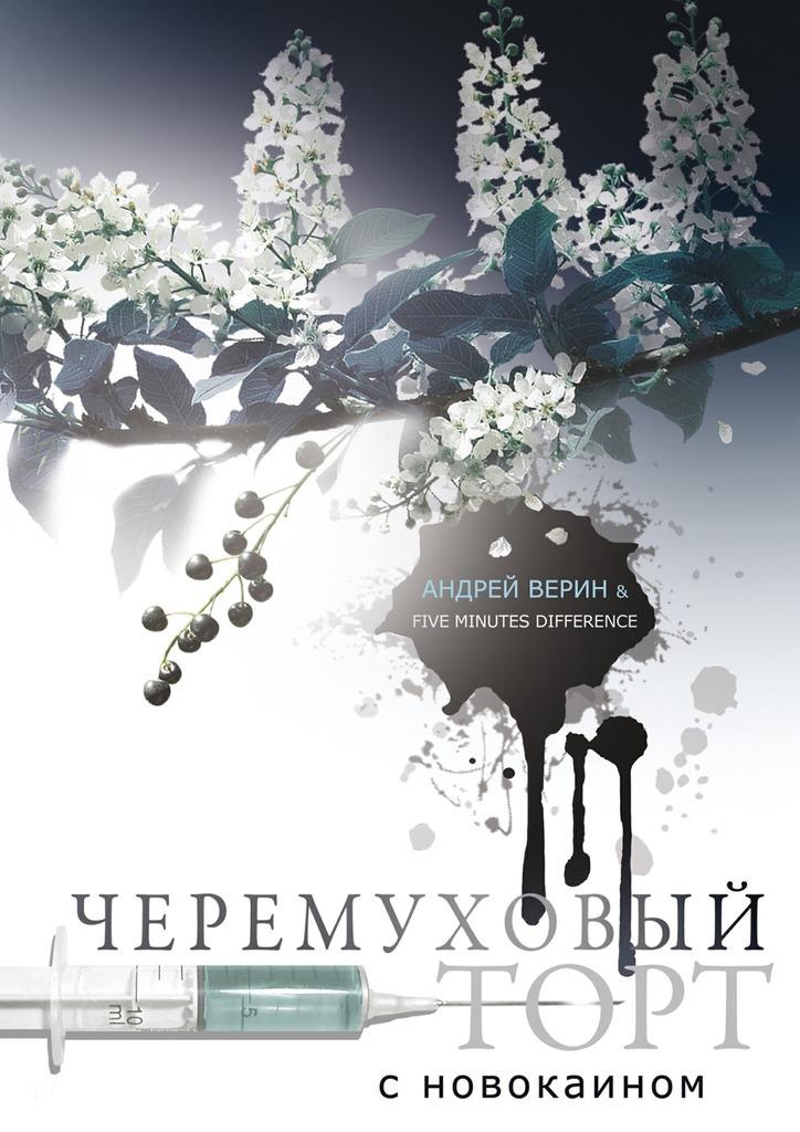 Андрей Верин бесплатно