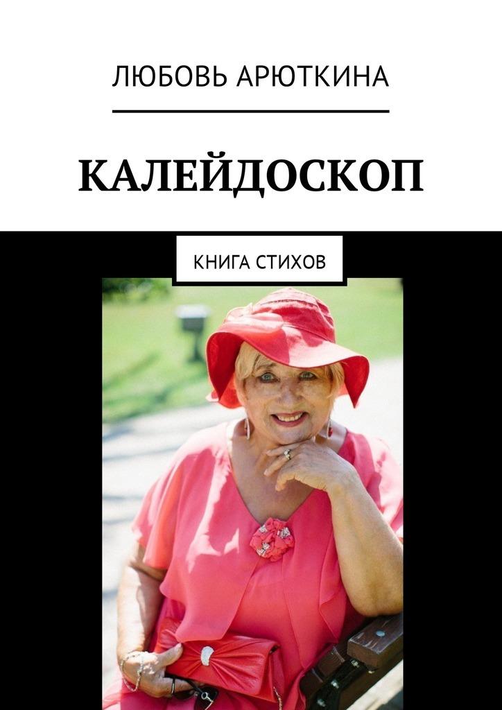 Любовь Лаврентьевна Арюткина Калейдоскоп. Книга стихов 1 комнатную квартиру в городе сочи недорого