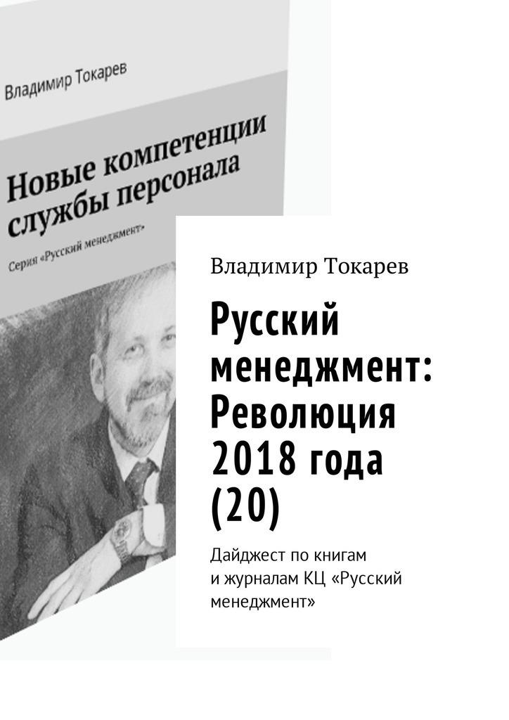 Владимир Токарев - Русский менеджмент: Революция 2018 года (20). Дайджест по книгам и журналам КЦ «Русский менеджмент»