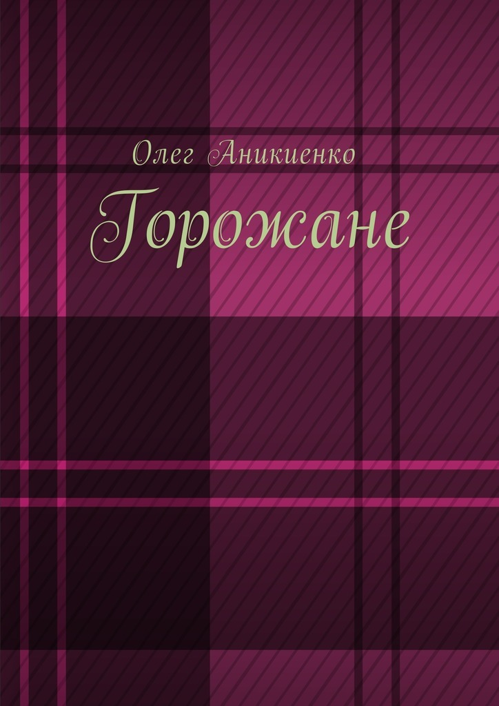 Олег Аникиенко бесплатно