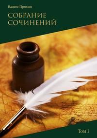 Вадим Пряхин - Собрание сочинений. Том I