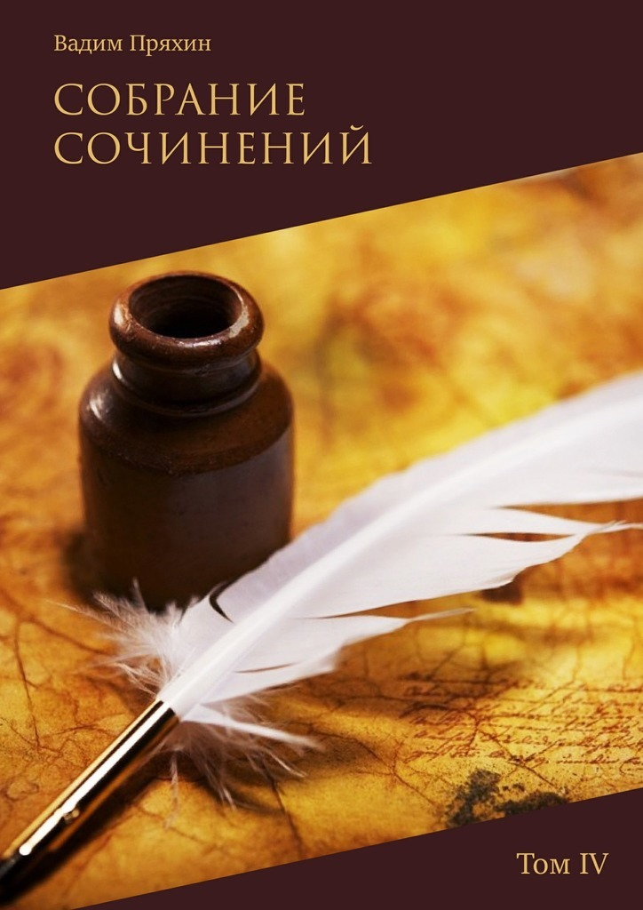 Вадим Пряхин Собрание сочинений. Том IV