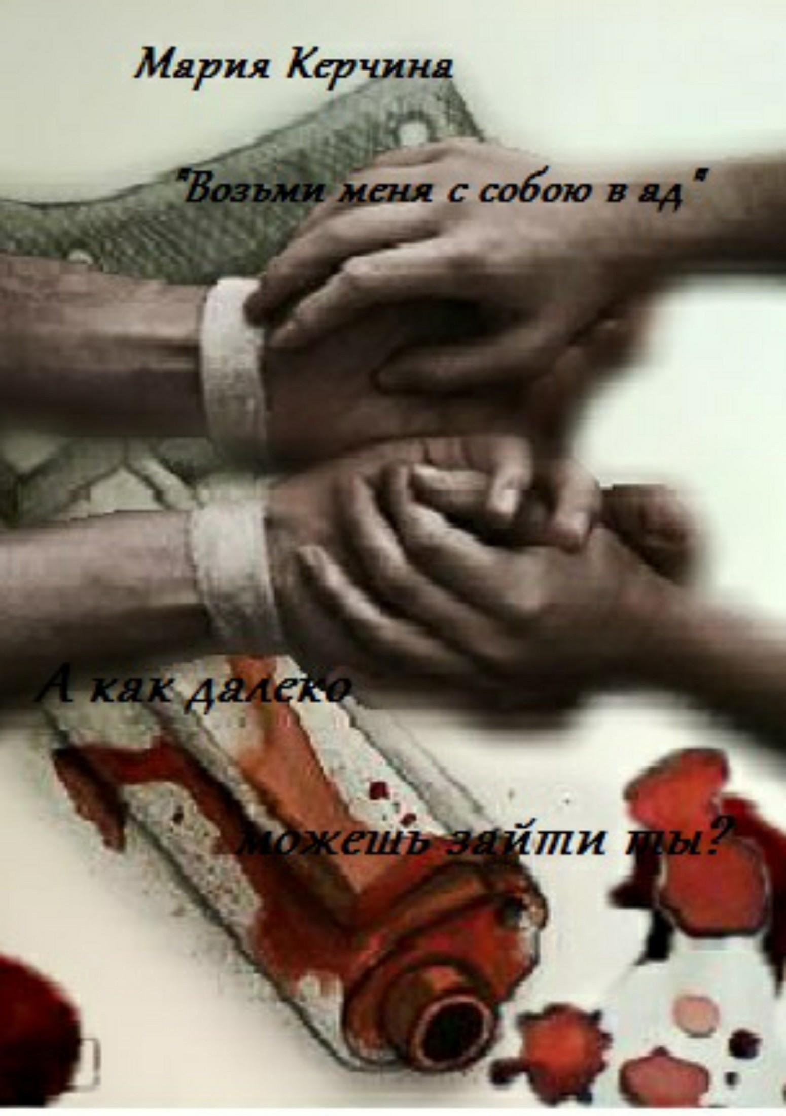 Мария Керчина - «Возьми меня с собою в ад»