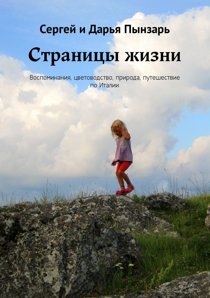 Дарья Пынзарь, Сергей Пынзарь - Страницы жизни. Воспоминания, цветоводство, природа, путешествие поИталии