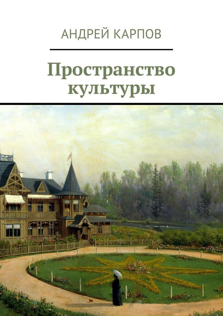 Андрей Карпов - Пространство культуры