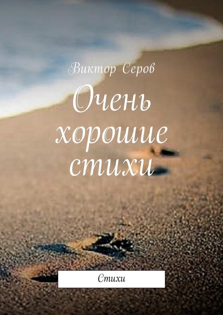 Виктор Серов Очень хорошие стихи. Стихи стихи