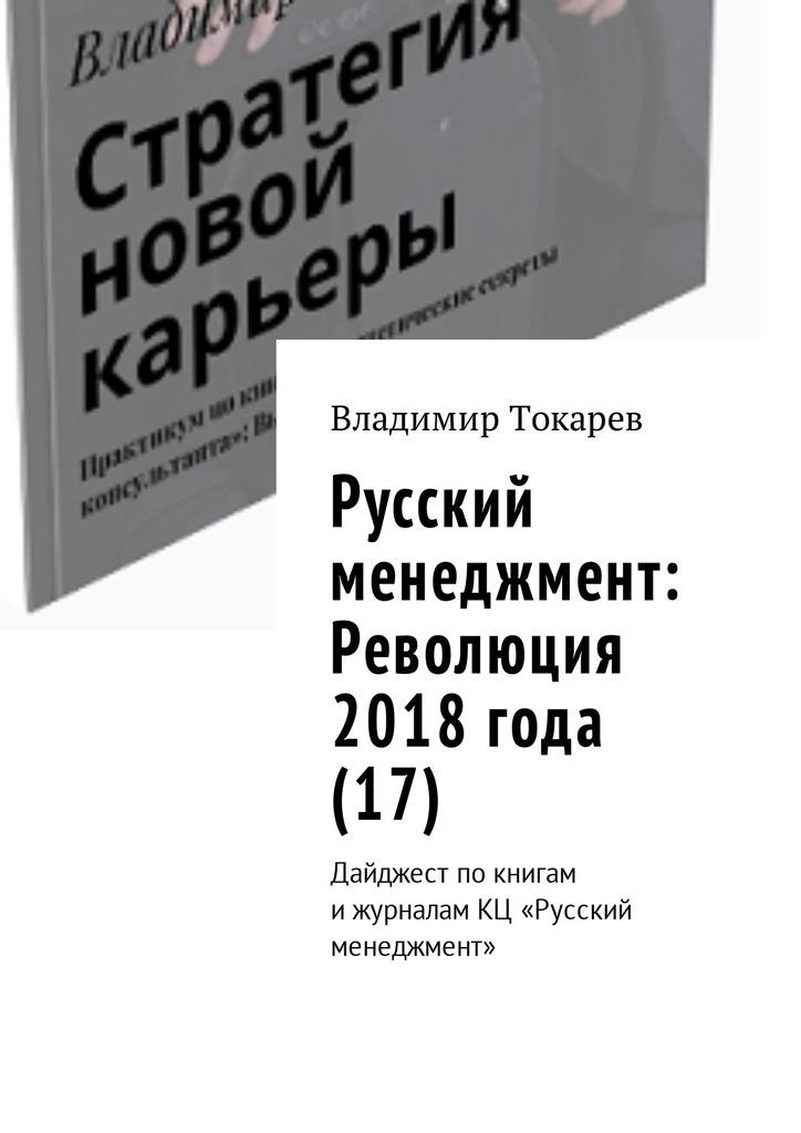 Русский менеджмент: Революция 2018 года (17). Дайджест по книгам и журналам КЦ «Русский менеджмент»