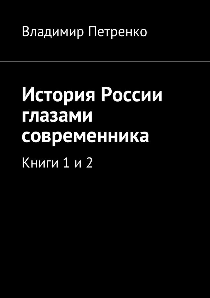 Владимир Петренко История России глазами современника. Книги1 и 2