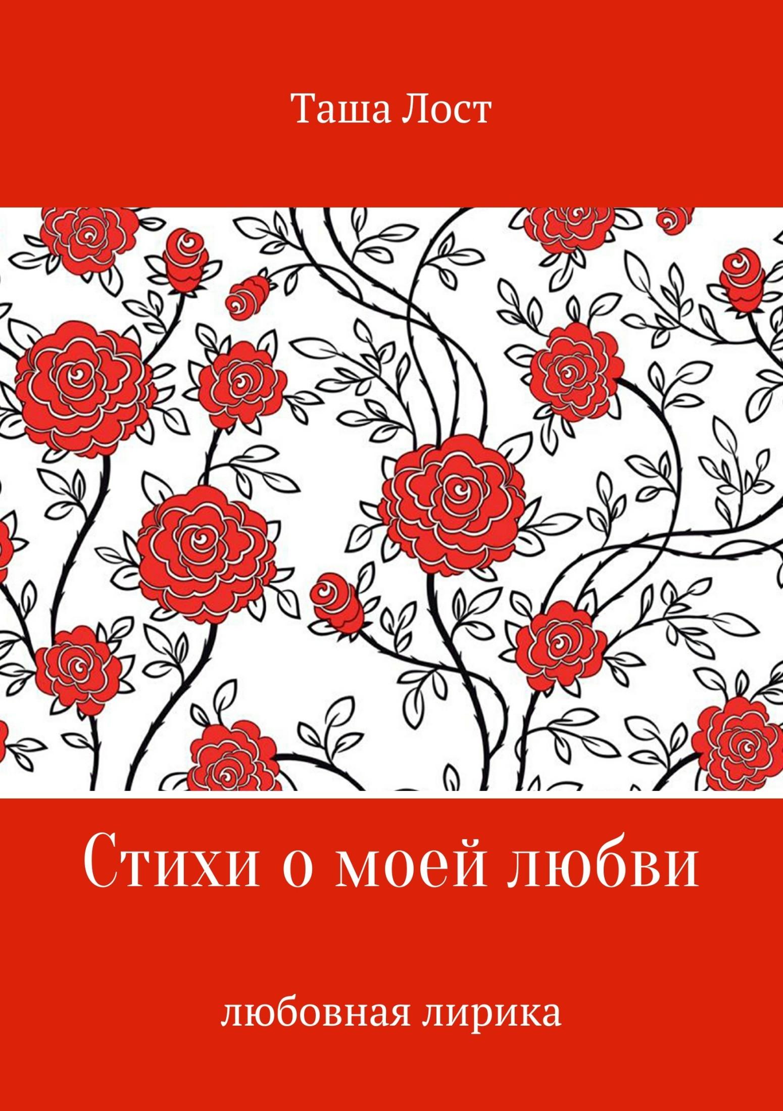 Tasha Lost Стихи о моей любви глоток любви