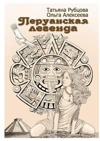 Ольга Алексеева - Перуанская легенда