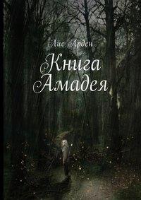 Лис Арден - Книга Амадея