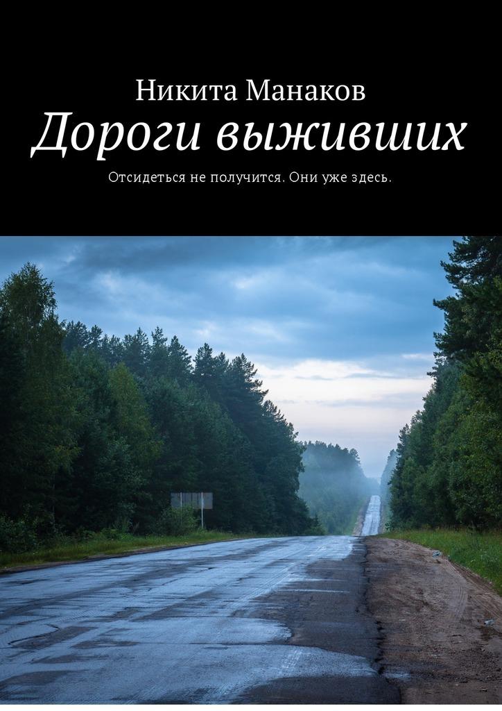 Никита Манаков - Дороги выживших. Отсидеться не получится. Они уже здесь