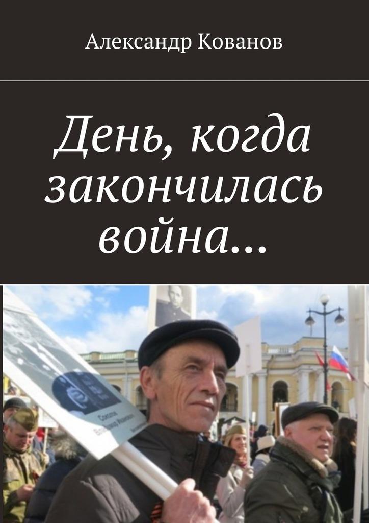 Александр Кованов День, когда закончилась война…