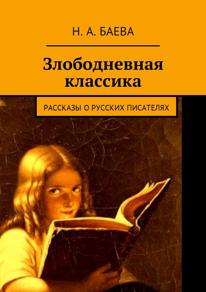 Наталья Баева - Злободневная классика. Рассказы орусских писателях