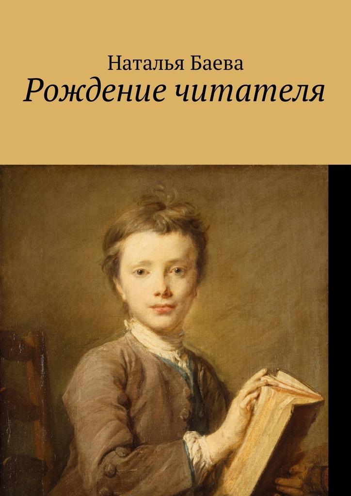 Наталья Баева - Рождение читателя