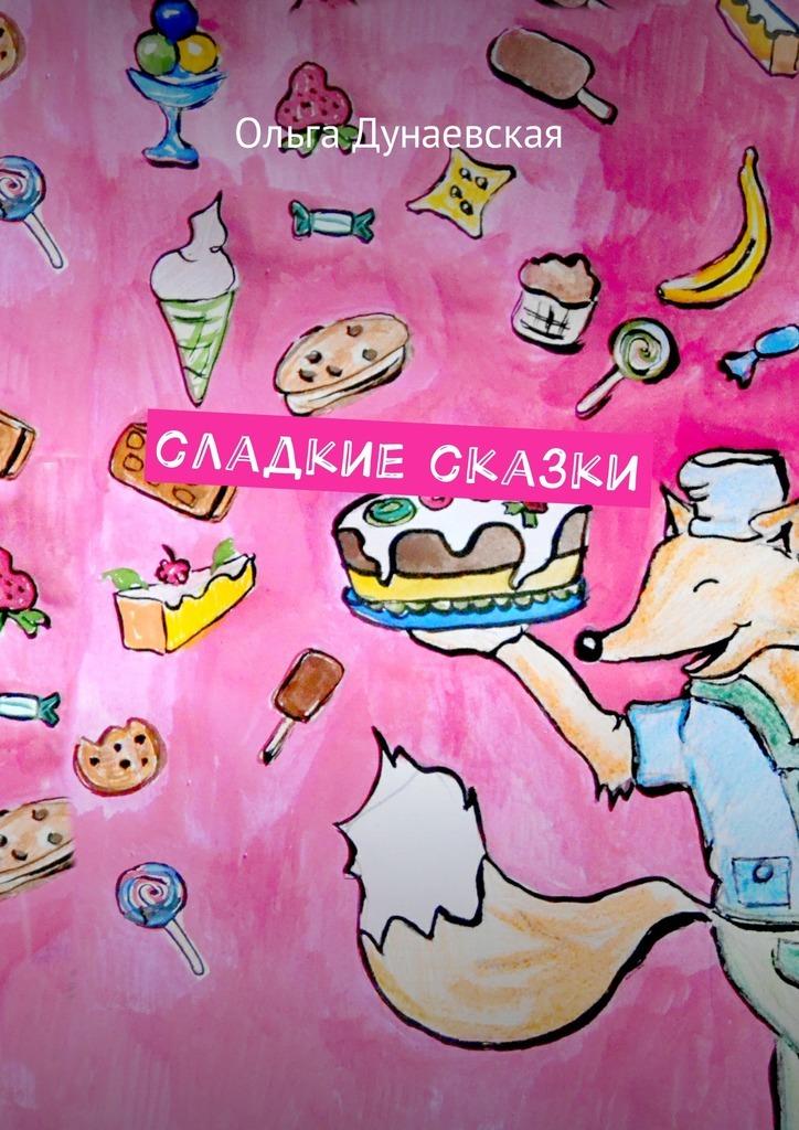Ольга Дунаевская бесплатно