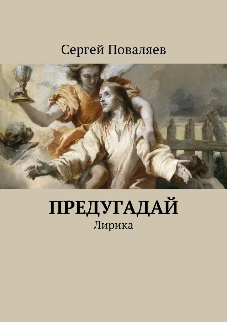 Сергей Поваляев Предугадай. Лирика алексей розенберг бывает… сборник
