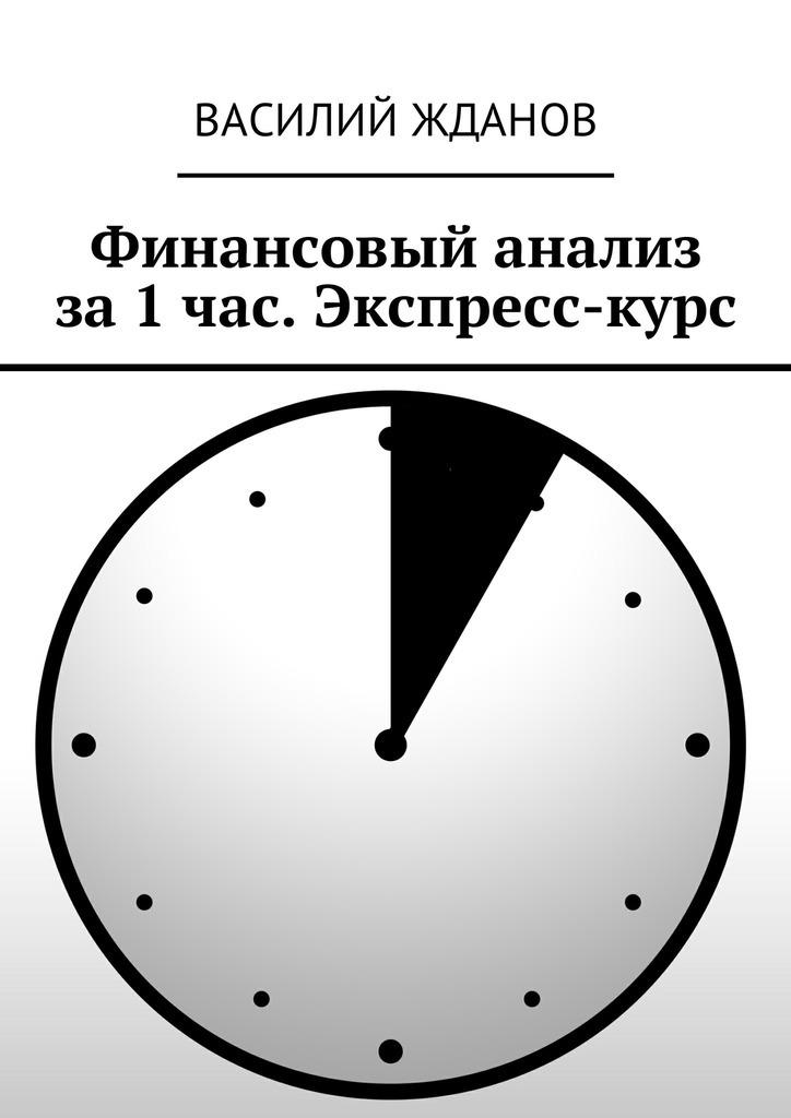 Василий Юрьевич Жданов бесплатно