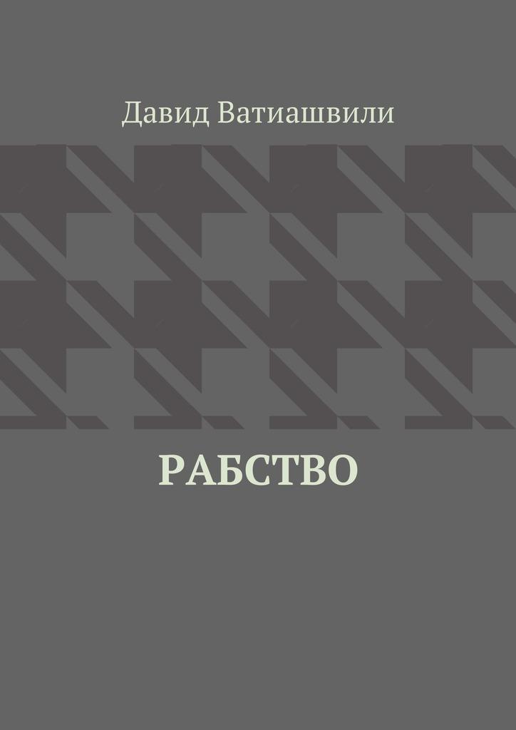 Давид Ватиашвили - Рабство