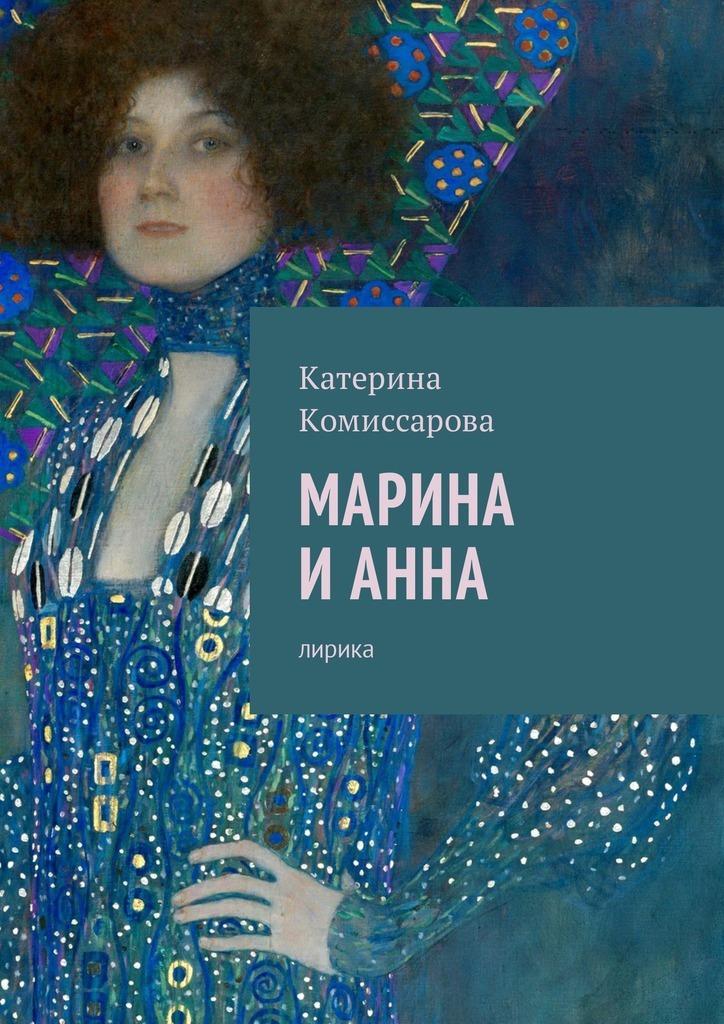 Катерина Комиссарова бесплатно