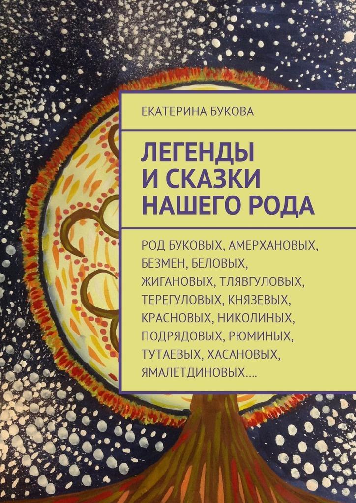 Екатерина Букова Легенды исказки нашегоРода сказки и легенды cdmp3