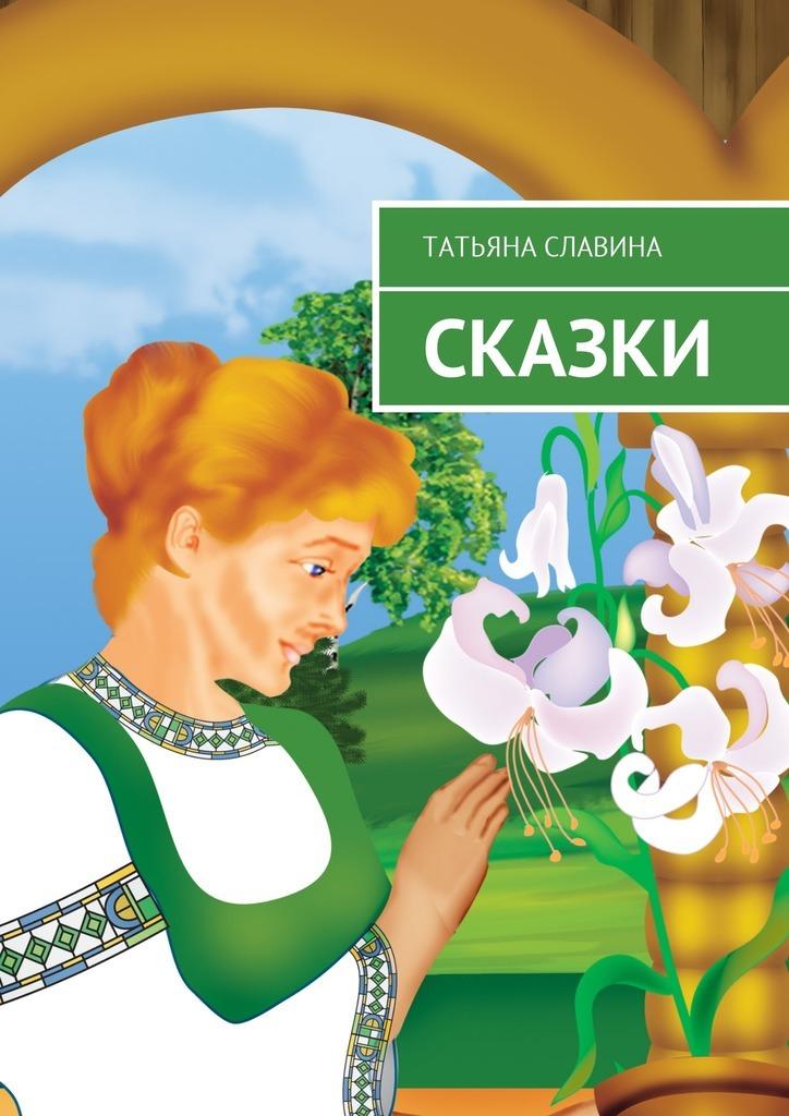 Татьяна Славина Сказки
