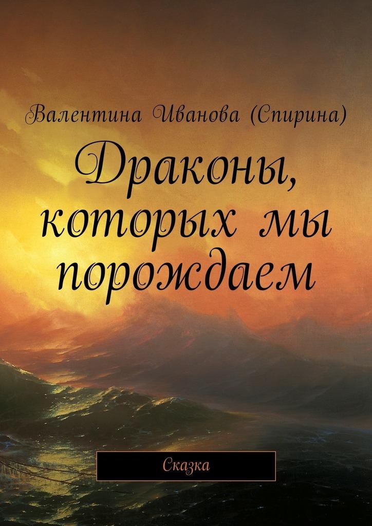 Валентина Иванова (Спирина). Драконы, которых мы порождаем. Сказка