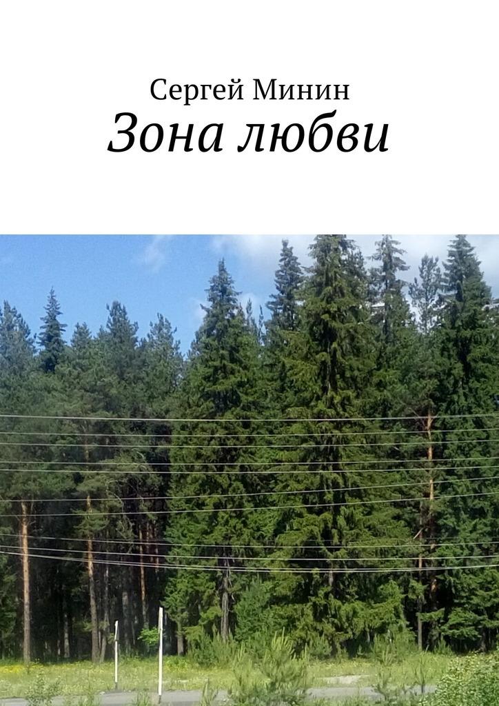 Сергей Минин Зона любви
