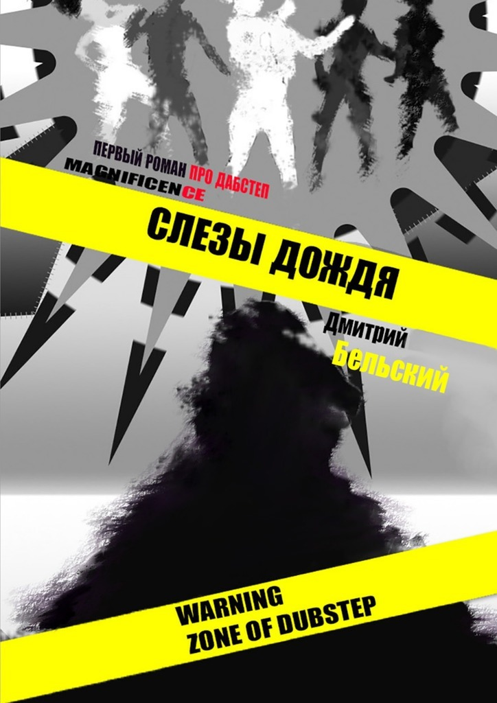 Дмитрий Бельский - Слезы дождя