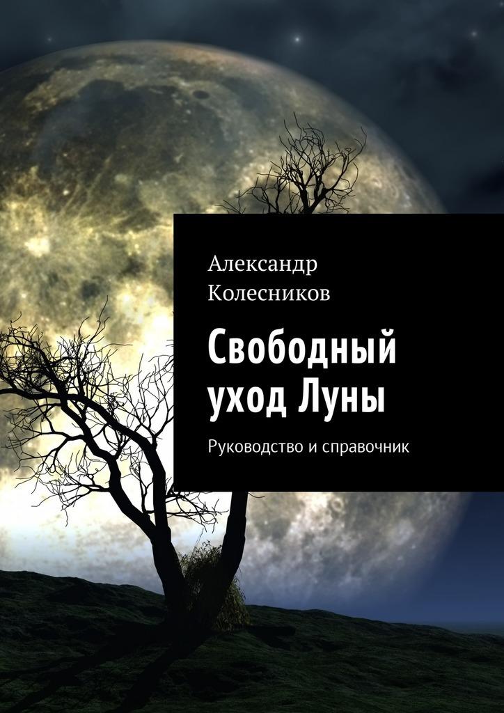 Александр Колесников - Свободный уходЛуны. Руководство исправочник