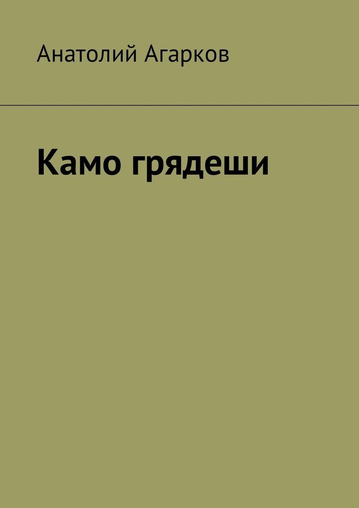 Анатолий Агарков Камо грядеши микола хвильовий камо грядеши