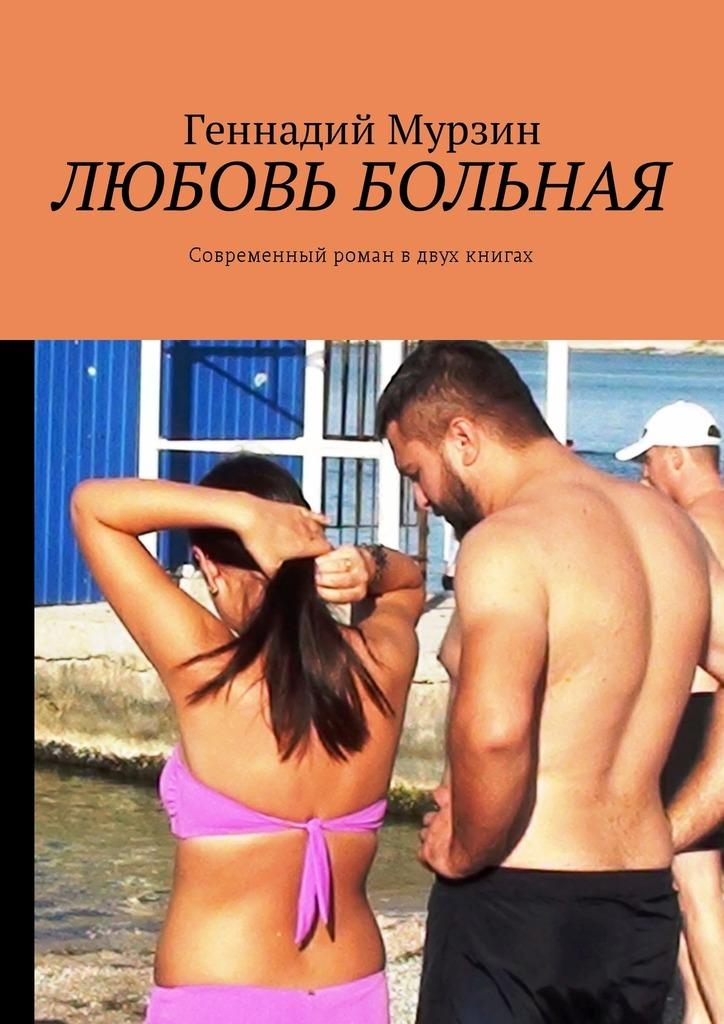 Геннадий Мурзин бесплатно