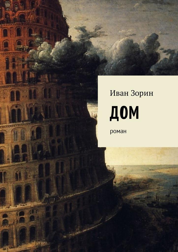 Иван Зорин Дом. Роман дом с каминами на жукова 54 квартиру