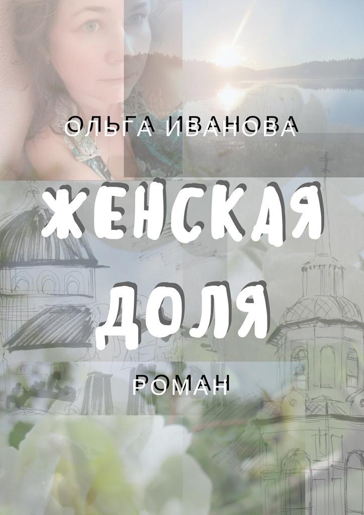 Ольга Иванова Женская доля ключник р трагедия русских не только в восточной украине