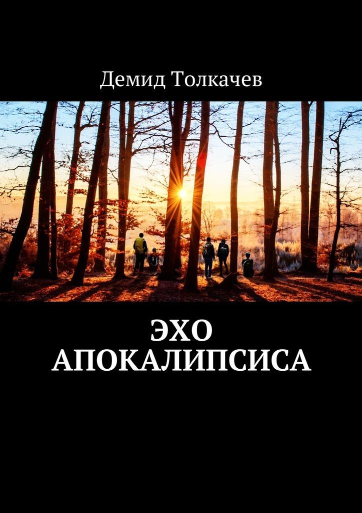 Демид Толкачев - Эхо апокалипсиса
