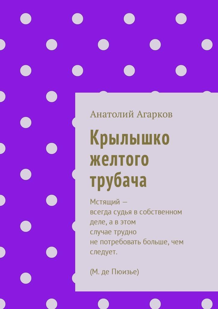 все цены на Анатолий Агарков Крылышко желтого трубача онлайн
