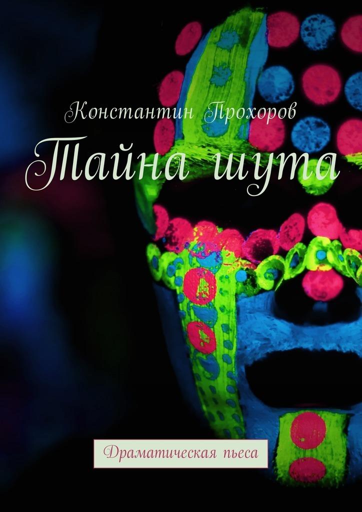 Константин Прохоров - Тайнашута. Драматическая пьеса