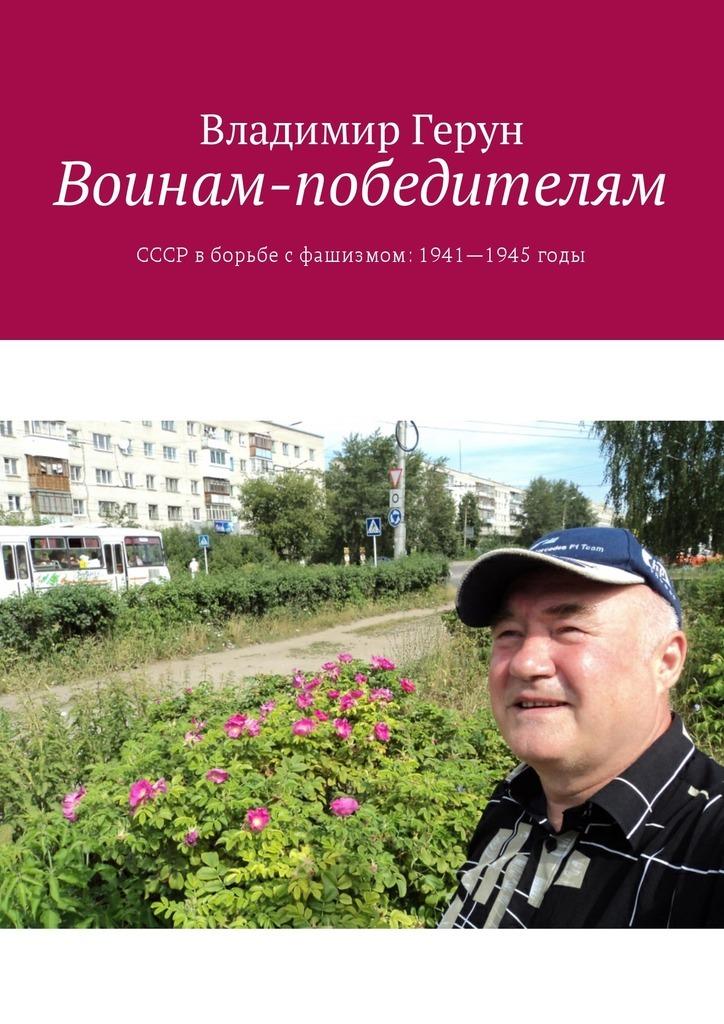 Воинам-победителям. СССР вборьбе сфашизмом: 1941—1945годы