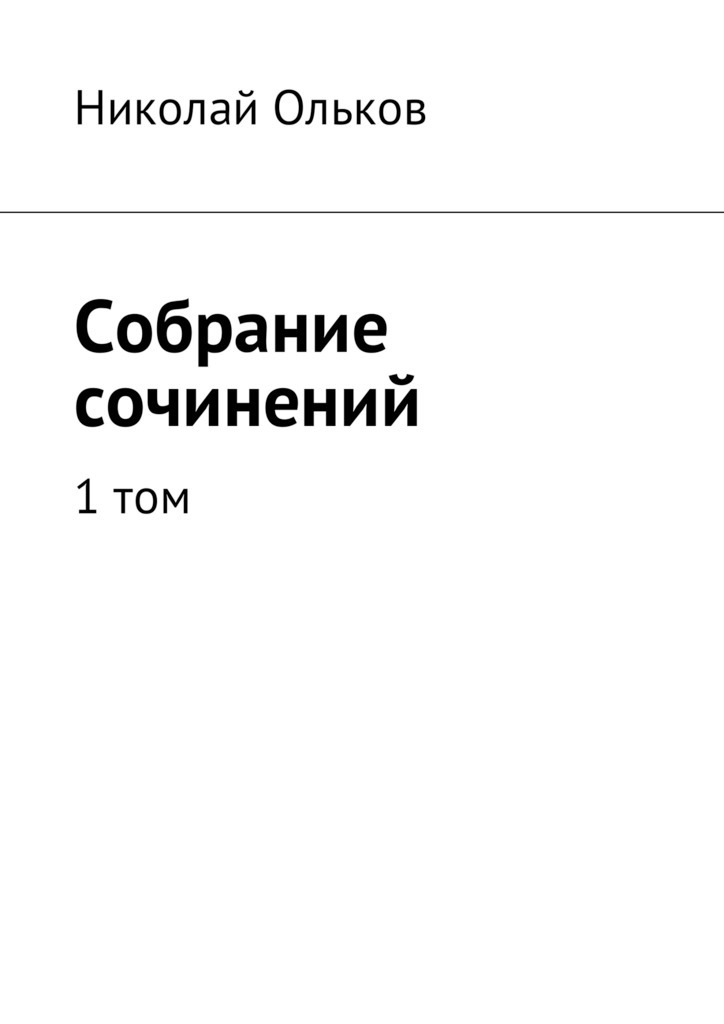 Николай Ольков Собрание сочинений. 1том